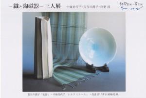『-織と陶磁器- 三人展』 2014年6月12日(木)〜17日(火)(AM11:00-PM6:00)
