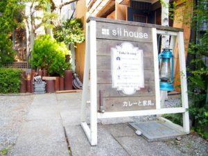 上京のたびにここ数年懸案だったことを消化している。今回は湘南・辻堂に2年前にオープンした従兄弟が経営するカレー店へ。