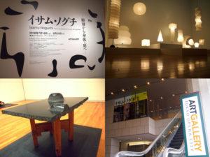 検診の後、今回は東京オペラシティアートギャラリーで開催されているイサム・ノグチの展覧会へ。数多くの出品作品の中でもランドスケープに関する模型や動画に興味をそそられた。一部作品は写真撮影可も。