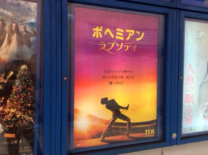 今回は映画『ボヘミアンラプソディ』を観てきた。最近かなり話題になって都心の映画館は混んでるので郊外の映画館にて観賞。映画館はなんと20年ぶり。タッチパネルのチケット購入に手間取りつつ20年間の音響や観賞シートの進化に感動。フレディのソロアルバムバージョン「アイ・ワズ・ボーン・トゥ・ラヴ・ユー」を学生時代ホンダGB250を駆ってインチキ英語で口ずさんでいたことを思い出す。映画館では巷間言われている通り幅広い年齢の客層に驚いた。クイーンの名曲のタイトルを映画の題名にもってきた理由が観賞後ジワジワと心にしみてきた。