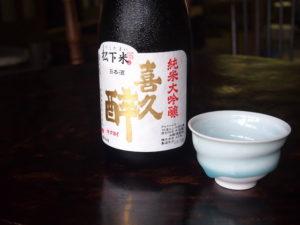 青白磁ぐい呑み。酒はご縁のある藤枝の青島酒造・喜久醉純米大吟醸松下米40。